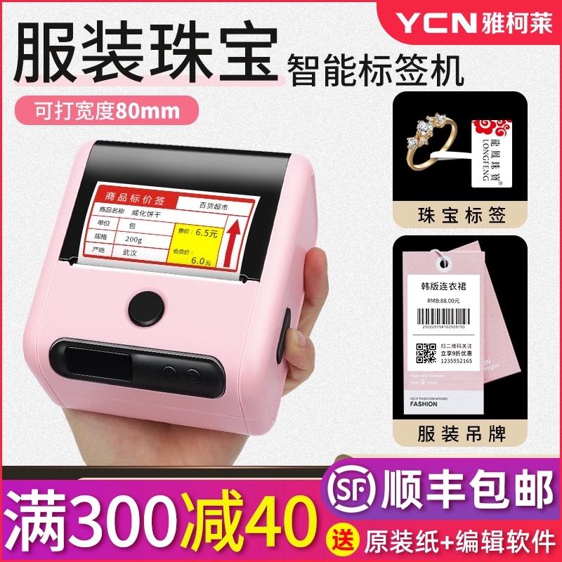 雅柯莱M200打价格标签打印机小全自动打码机器超市服装店吊牌标价签打印机商品生产日期食品不干胶条码打印机