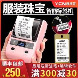 雅柯莱M3服装吊牌标签打印机二维条码手持便携式蓝牙热敏超市价签打价格标签机小型不干胶贴纸珠宝标签打印机图片