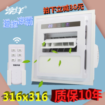 Chun Yang 316*316 treasure Lion Dragon Crane Lance integrated ceiling general intelligent Cool fan remote control