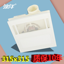 Chun Yang 315*315x315 to les Aotong with integrated ceiling LED lighting flat lamp ventilation exhaust Fan