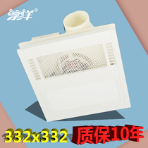Chun Yang 332*332x332 Products top ding Universal integrated ceiling led flat lamp lighting ventilation fan two in