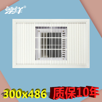 Chun Yang 300*486 300x486 aluminum buckle plate Universal integrated ceiling top cool fan kitchen fan