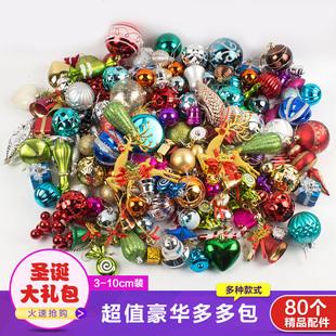 聖誕節裝飾品多多包裝飾球吊球鈴鐺掛飾吊飾聖誕樹掛件小配件禮包