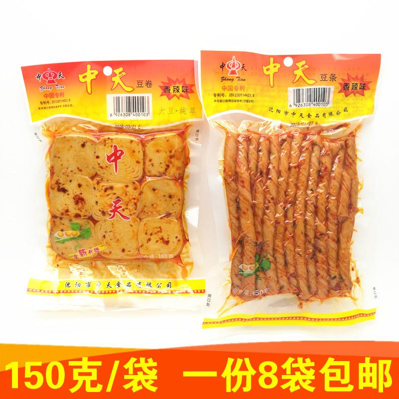 中天豆干豆卷豆条香辣味150克下酒菜豆腐干怀旧休闲豆制品8袋包邮