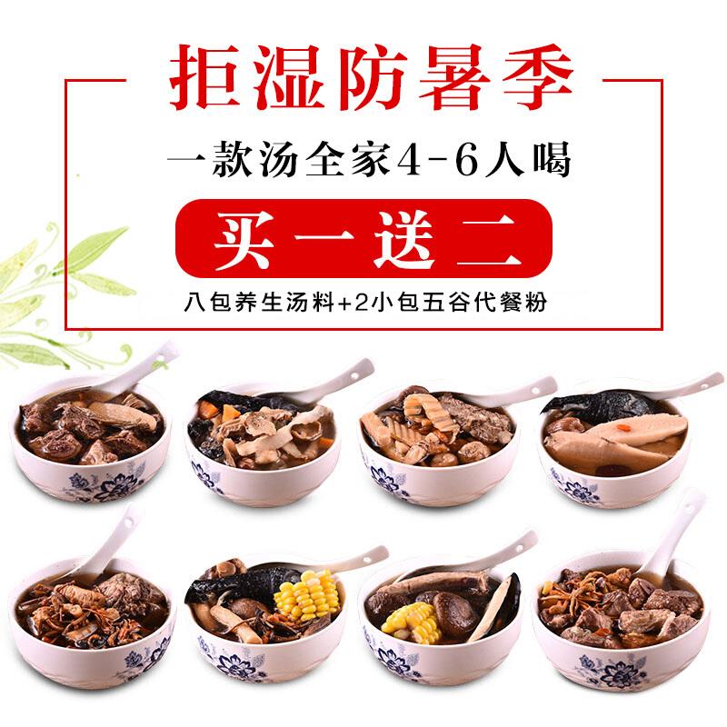 广东夏季煲汤材料8套炖汤补品膳营养食材老火靓汤料包滋补养生干