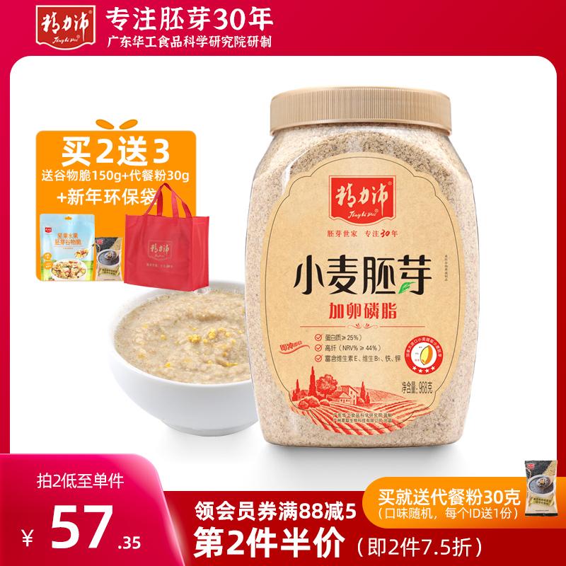 精力沛小麦胚芽加卵磷脂片杂粮冲饮