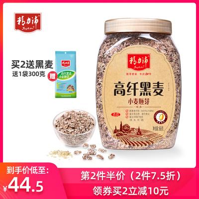 精力沛高纤黑麦小麦胚芽纯黑麦片杂粮快熟早餐麦片968g