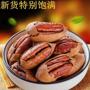 年货碧根果长寿果美国山核桃500g手剥每日坚果炒货坚果零食特产