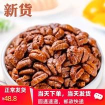 新货山核桃仁500g散装小胡桃杭州临安特产零食原生态不加去麻粉