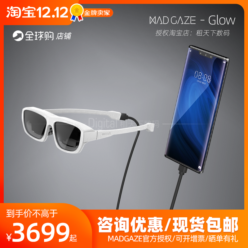 mad gaze glow plus混合现实智能ar