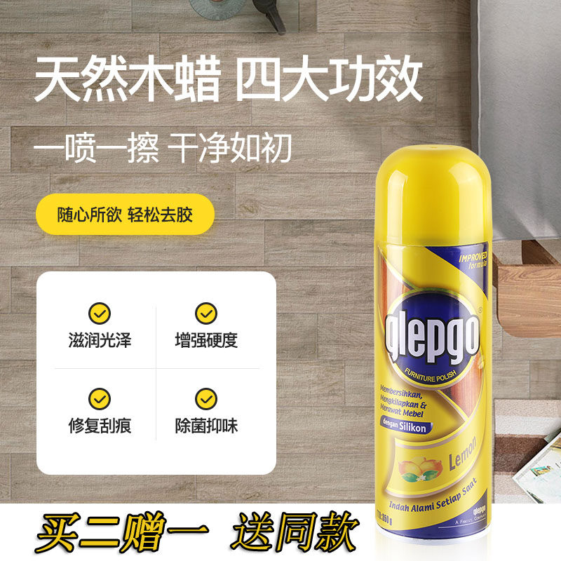 Lemon wax furniture care wax leather care agent leather skin sofa maintenance spray cleaner detergent