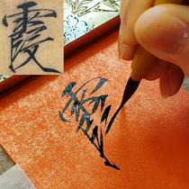 周三颂瘦金笔瘦金体毛笔纯紫毫毛笔勾线宋徽宗一号瘦金体专用毛笔
