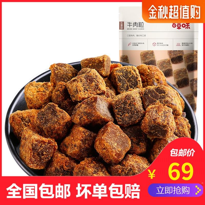 百草味原切50g*5袋好吃牛肉粒10-21新券