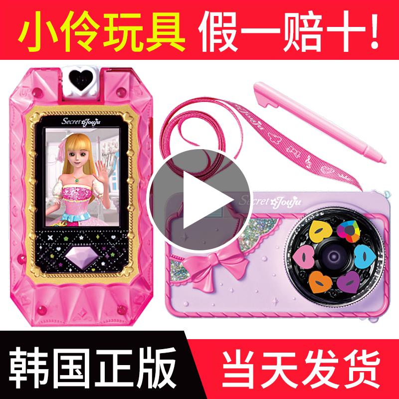 小伶玩具商店珠珠的秘密之自拍手机儿童女孩小玲魔法机官方同款 - 封面