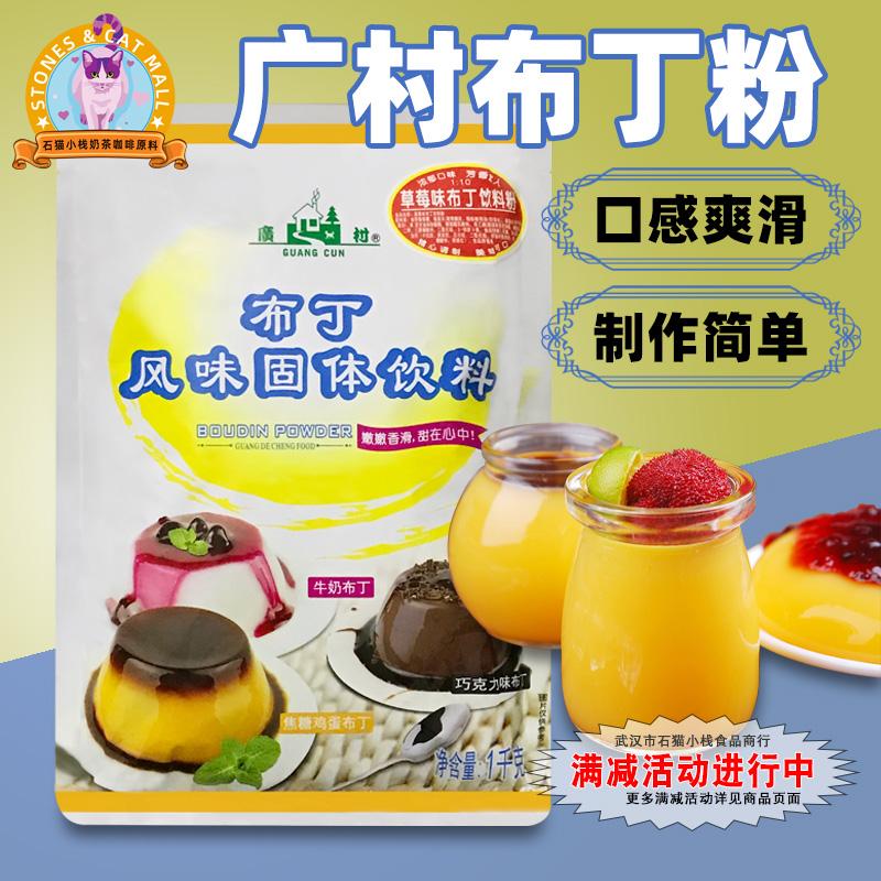 Guangcun pudding powder 1kg strawberry milk mango egg Hong Kong dessert jelly baking commercial milk tea raw materials