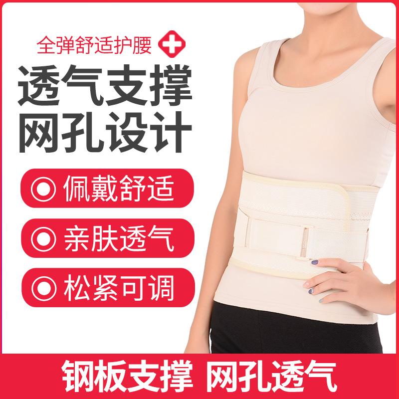 康通全弹力护腰带带钢板腰封腰围腰椎固定带支具舒适