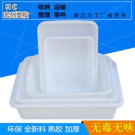 塑料盆长方形加厚白色方盘洗菜水产养殖胶框塑胶周转箱特大号加深