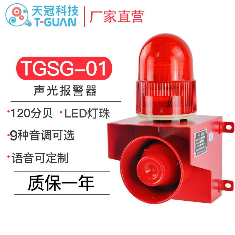 TGSG-01工业语音声光报警器喇叭行车室外防水防尘报警器220V24V