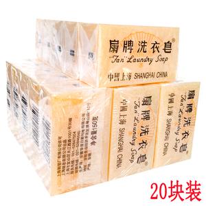 扇牌洗衣皂150g*20块装 上海扇牌老肥皂透明皂可洗宝宝衣物150克