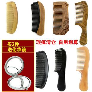 包邮 天然防静电绿檀木梳子头部按摩梳 瑕疵处理梳子清仓牛角梳正品