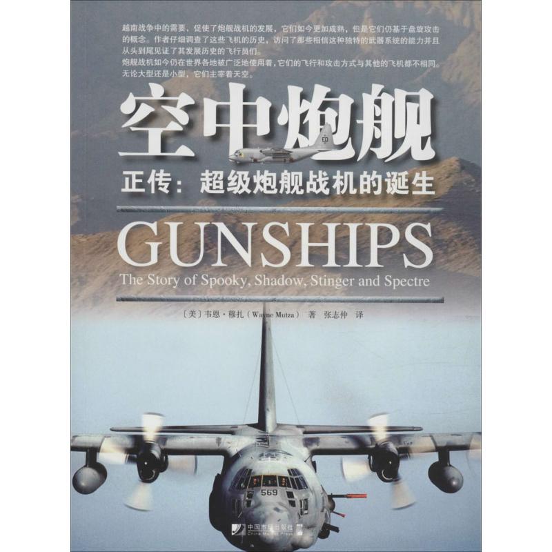 正版全新空中炮舰(正传:超级炮舰战机的诞生)韦恩·穆扎中国市场出版社
