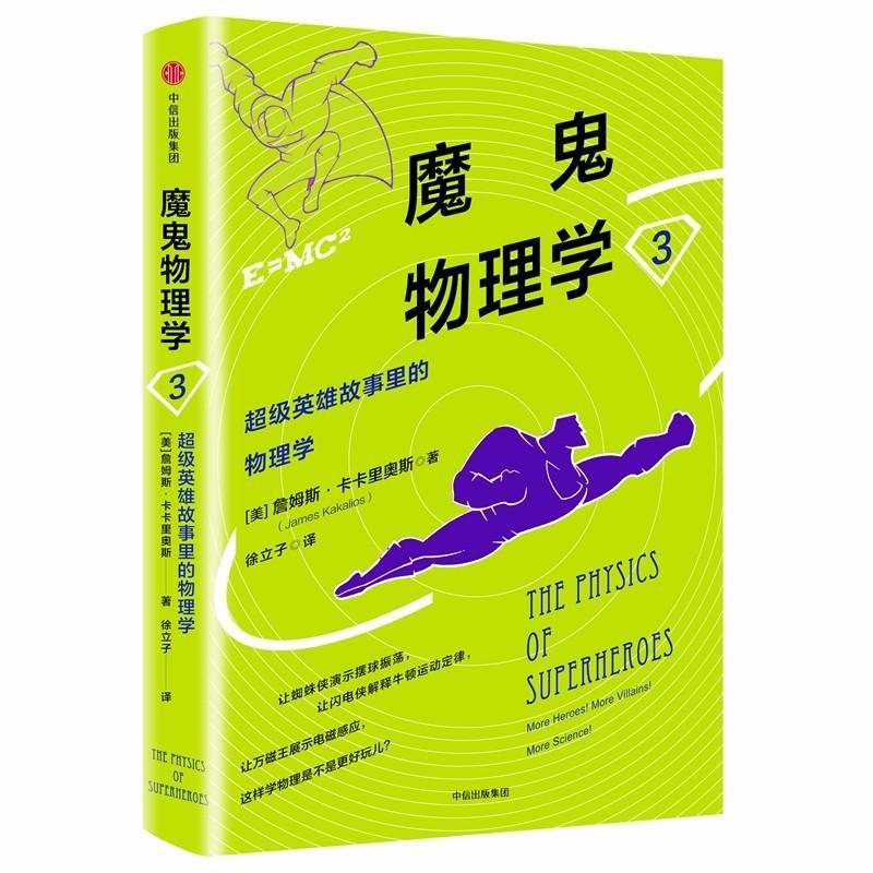 正版全新魔鬼物理学3:超级英雄故事里的物理学[美]詹姆斯·卡卡里奥斯中信出版社