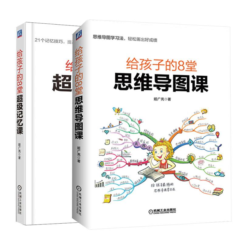 正版全新套装2册 给孩子的8堂思维导图课+给孩子的8堂超级记忆课姬广亮机械工业出版社