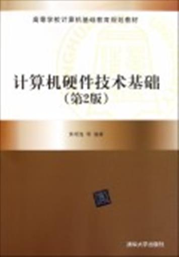 Computer hardware technology foundation (the 2nd edition of the textbook of computer basic education planning for colleges and universities) jiaominghai Tsinghua University