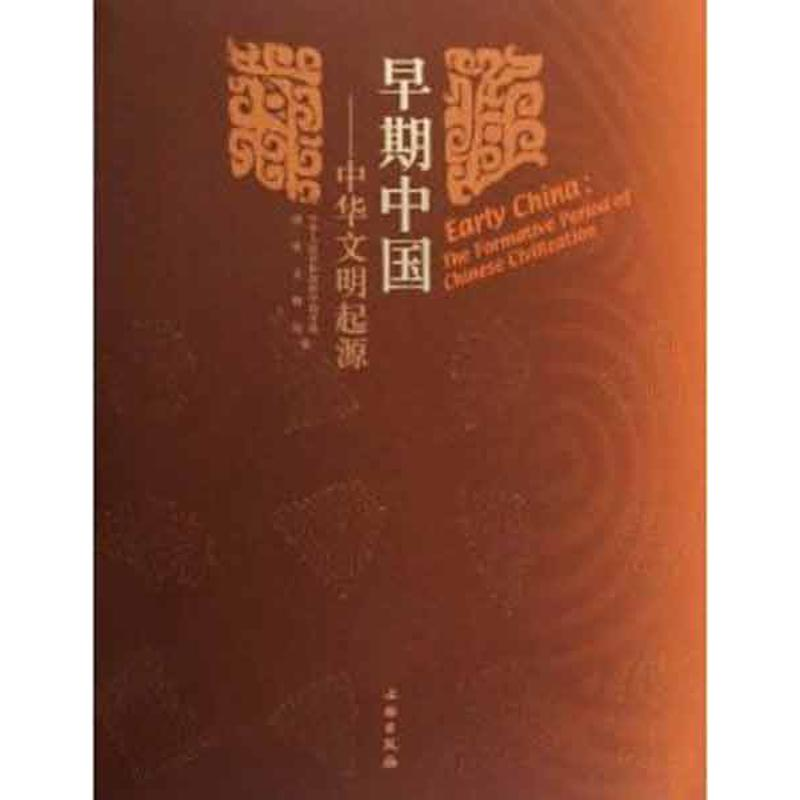 Early China: the origin of Chinese civilization and cultural relics press