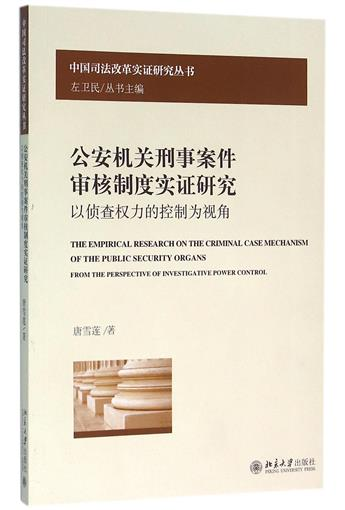 An empirical study on the criminal case examination system of public security organs (from the perspective of the control of investigation power) / a series of empirical studies on Chinas judicial reform