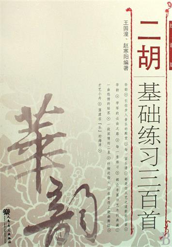 二胡基础练习三百首(线谱版) 书 王国潼//赵寒阳 人民音乐