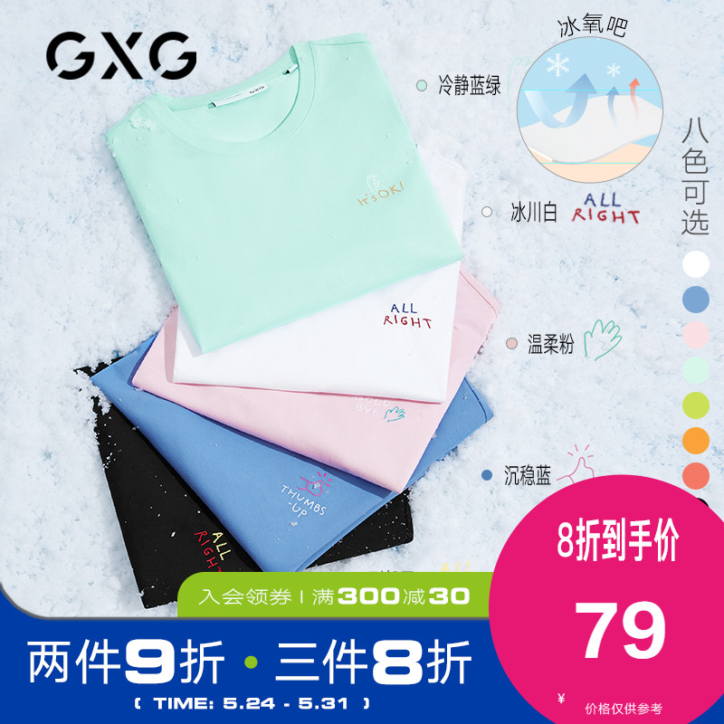 GXG official flagship store men's wear 2020 summer new fashion short sleeve t-shirt men's solid color T-shirt couple ice oxygen bar