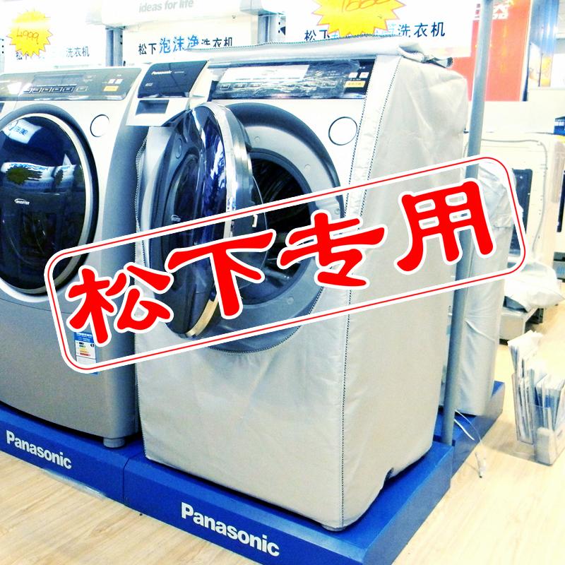 松下洗衣机罩XQG60 V65 XQG70 V75 VD76 V7132套防水防晒隔热加厚