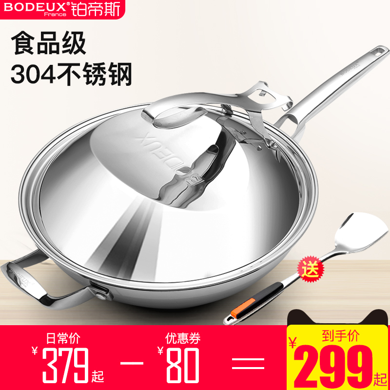 法国铂帝斯304不锈钢无涂层炒锅(非品牌)