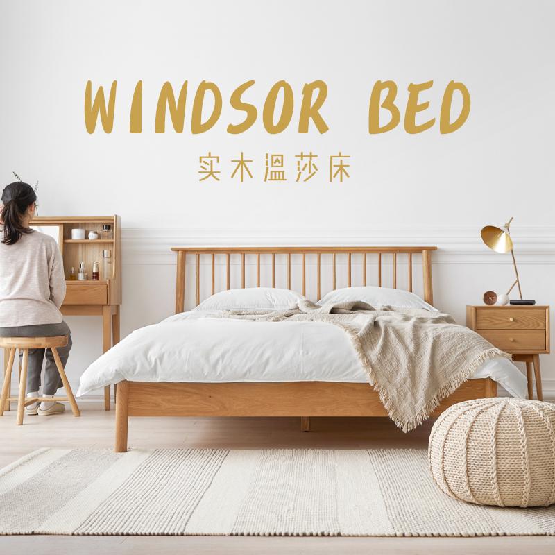 北欧风格温莎实木床现代简约主卧1.5米单人橡木卧室家具1.8双人床