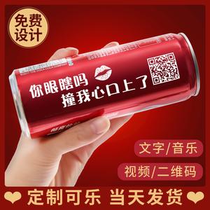 定制可乐网红diy送男女朋友生日结婚情人节礼物二维码刻字易拉罐