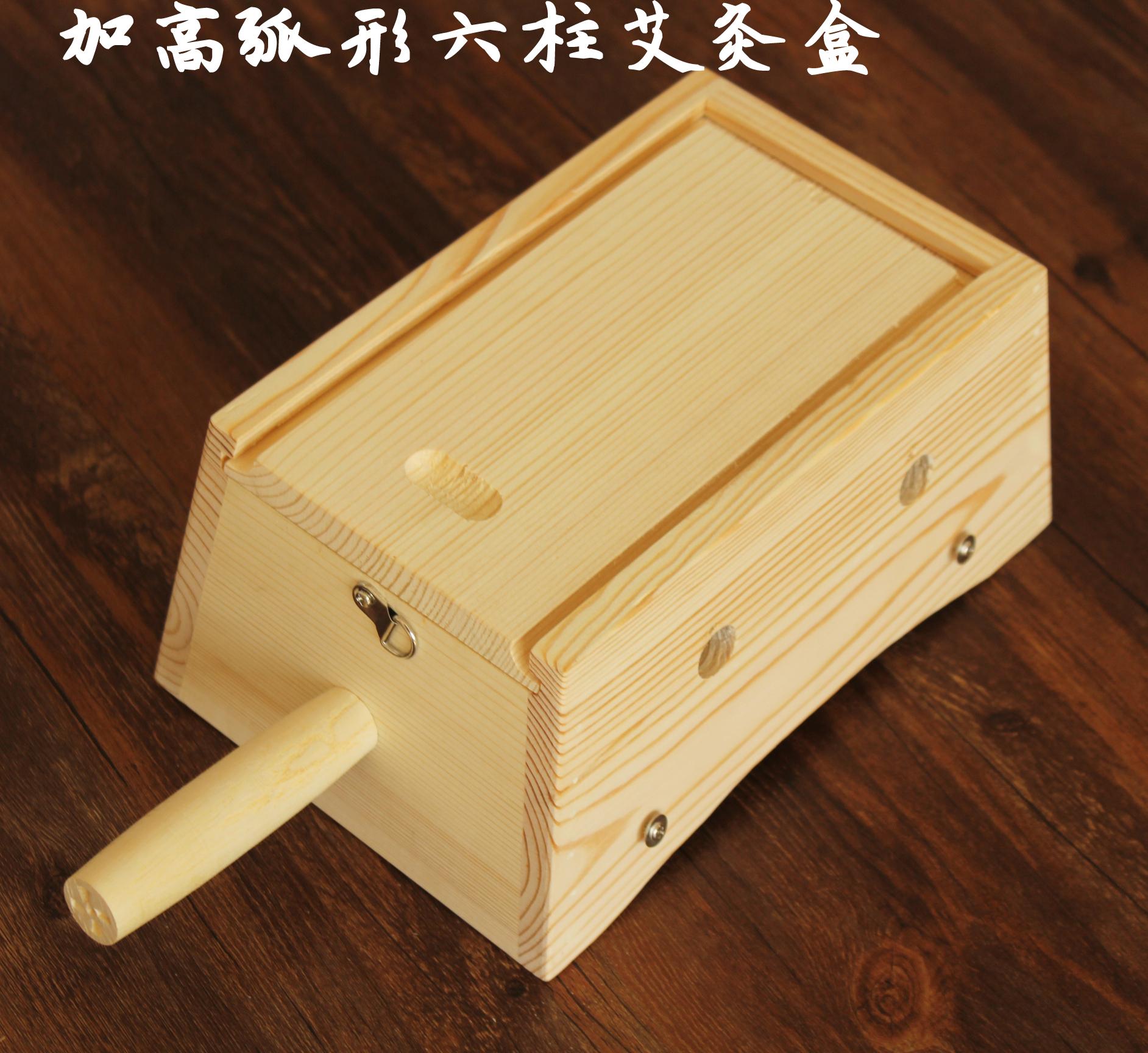 艾灸盒木制实木随身灸全身家用木质加高6六孔腰部腹部背部去湿气