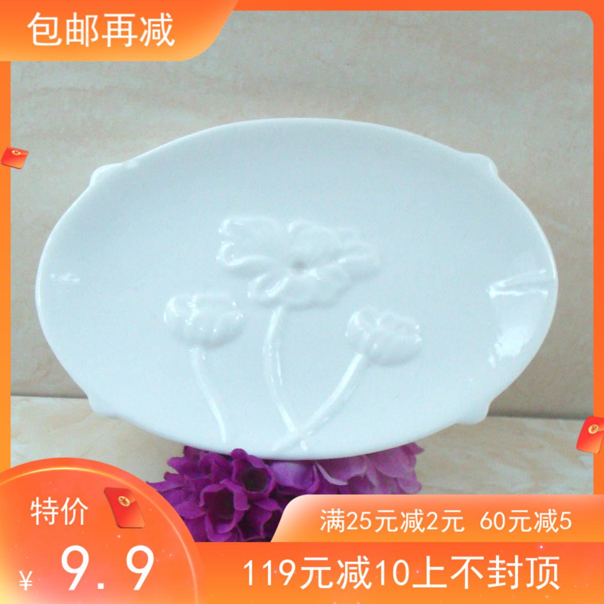 大促包邮陶瓷创意浮雕荷花托香皂碟