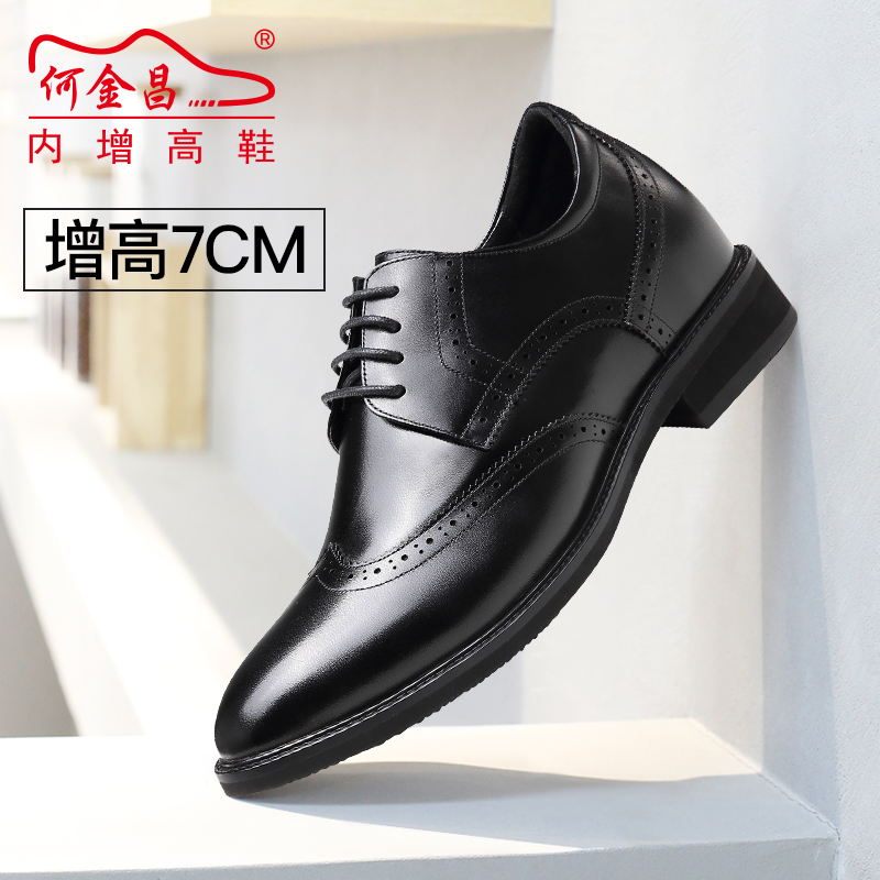 He Jinchang neigao mens shoes 7cm gentlemans carved leather shoes business formal leather Derby shoes mens height shoes