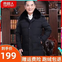 南极人中老年男士羽绒服中长款爸爸冬装保暖外套冬季老年加厚外穿