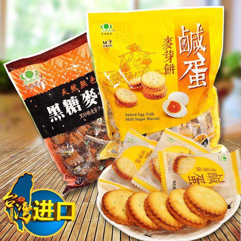 台湾�N田 升田黑糖麦芽饼 咸蛋黄麦芽糖夹心饼干特产进口食品零食
