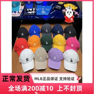 韩国购MLB专柜正品鸭舌帽经典款软顶NY/LA男 女同款棒球帽可调节