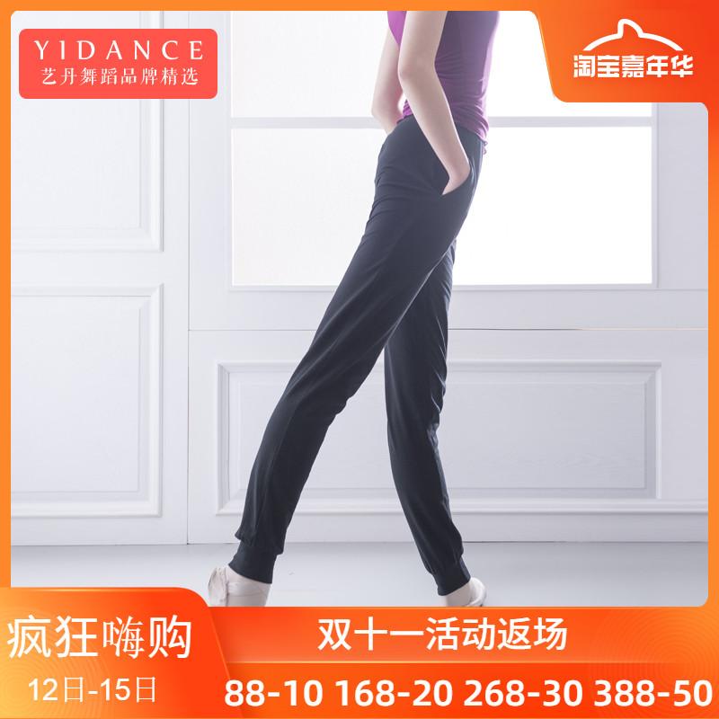 丹诗戈芭蕾舞蹈服成人练功裤练功服萝卜裤形体舞蹈裤修身长裤女薄