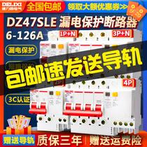 漏电保护器德力西DZ47sLE家用开关DZ47LE63断路器漏保2P32A40A63