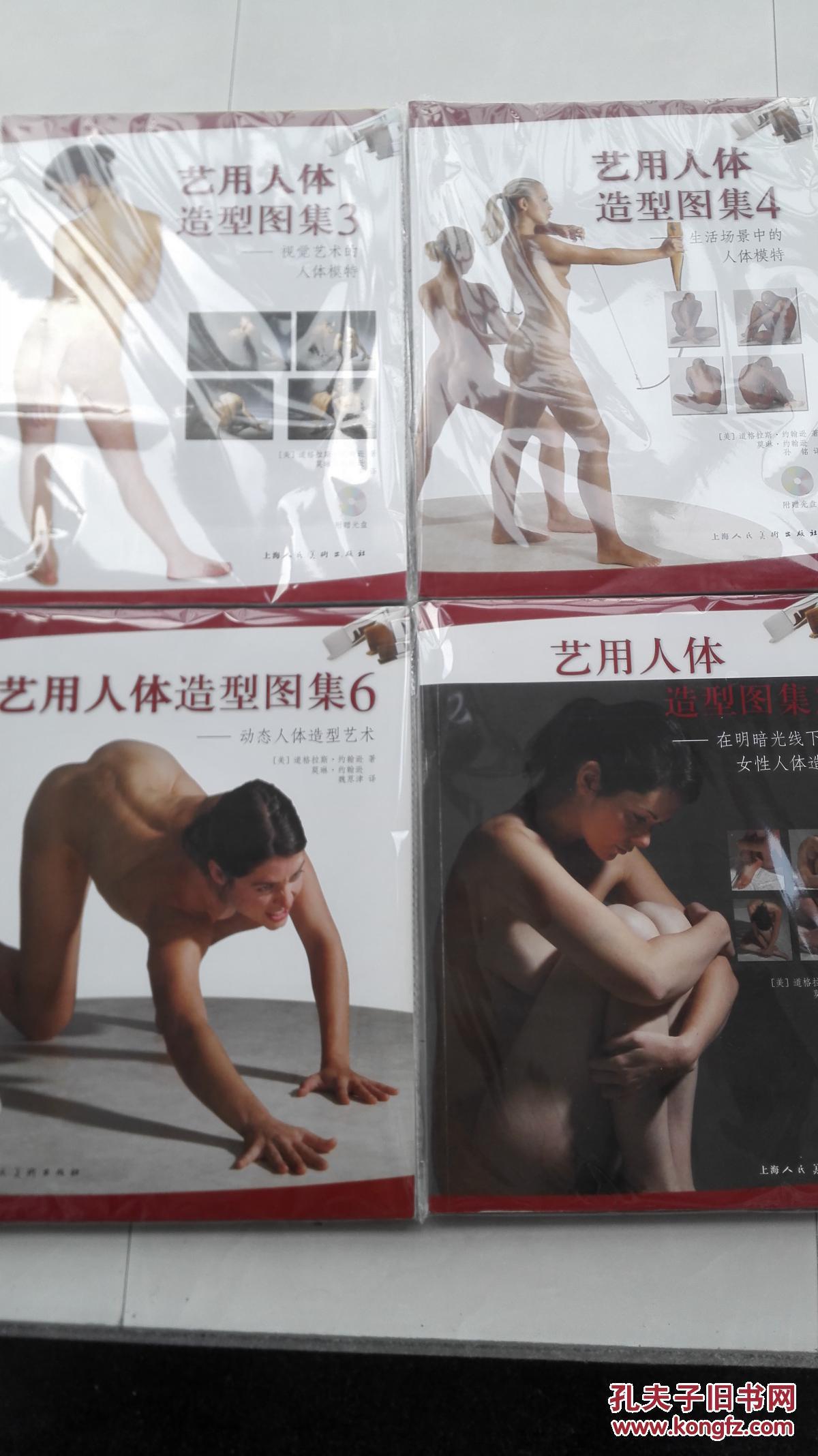 Подлинный искусство использование тело человека моделирование инжир коллекция 3 с учетом блюдо Большие 16 открыто все медь бумажная печать