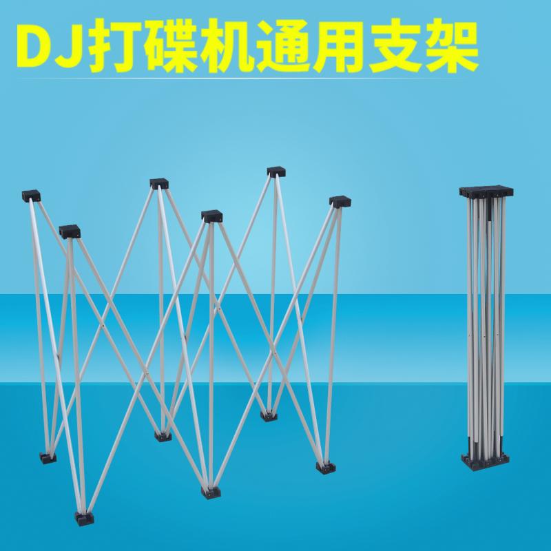DJ打碟机支架四六脚DJ箱支架八爪鱼控制器支架数码航空箱机柜支架