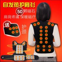 托玛琳自发热护肩衫坎肩加热马甲护腰带护背男女腹部保暖磁疗背心