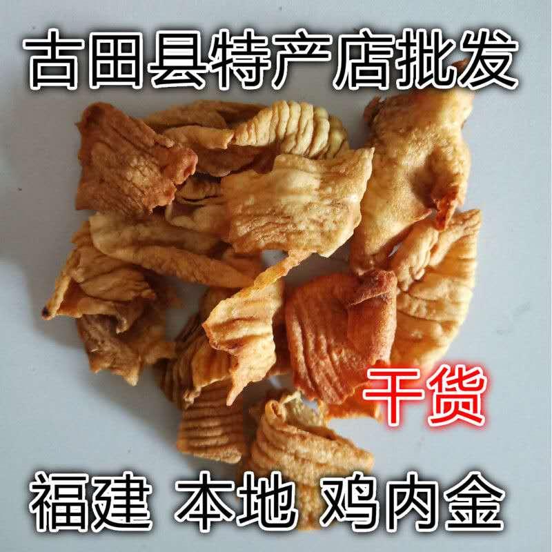 中药材 本地鸡内金 鸡肫皮鸡黄皮鸡肫 鸡胗 250g 干货