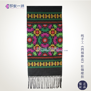 Four blessing bouquet Guangxi Zhuang brocade wall handmade ethnic crafts business gifts Foreign Affairs with gift