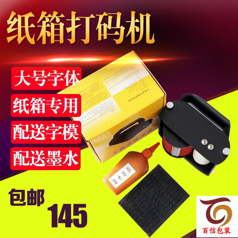 手持式纸箱打码机手提打码机外箱滚印器滚印机打生产日期印刷机
